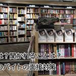 本屋のバイトの面接対策