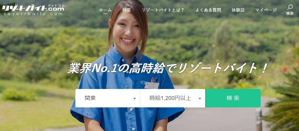 リゾートバイトドットコムのPC画面
