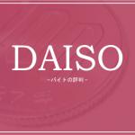 ダイソーのバイトの評判