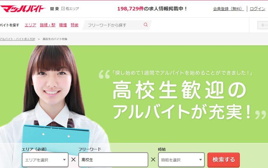 女子高校生におすすめの求人サイト