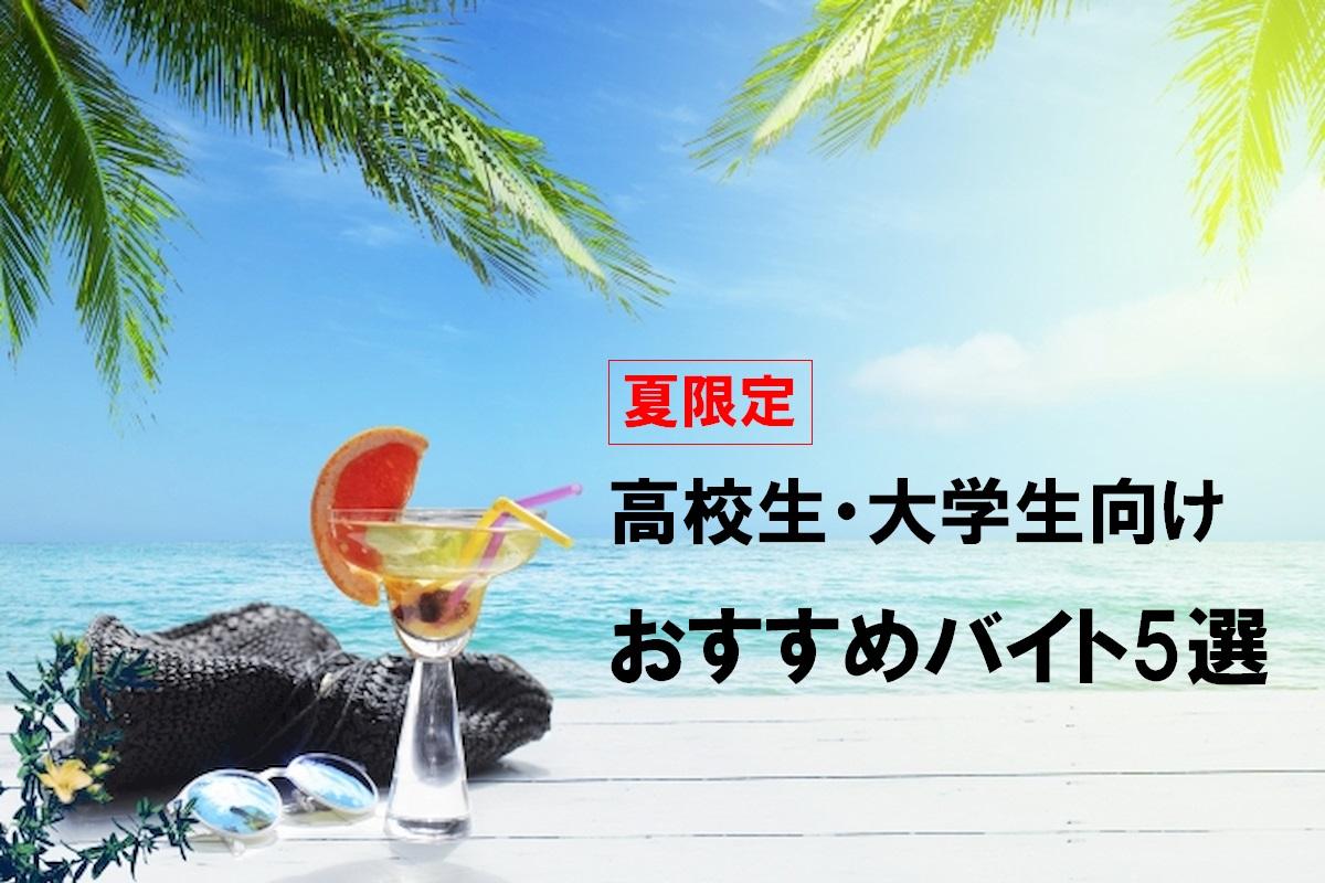 夏休みおすすめ短期バイト