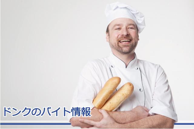 ドンクのバイトの口コミ・評判