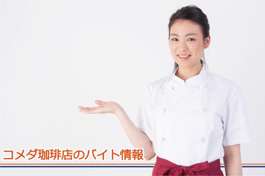 コメダ珈琲店のバイトの口コミ・評判