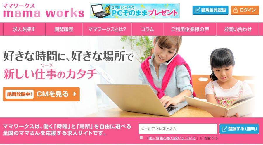 パート求人サイト「ママワークス」