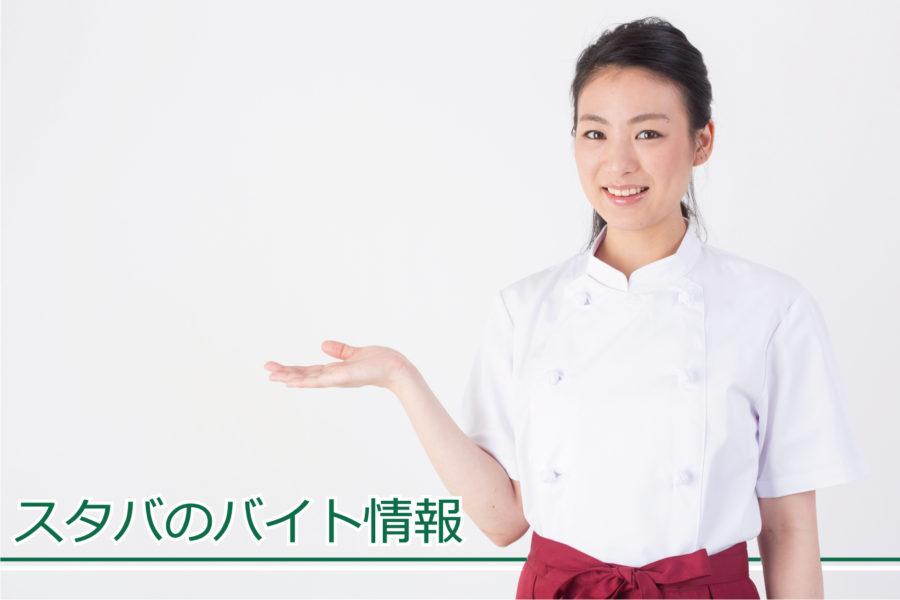 スタバのバイトの口コミ・評判