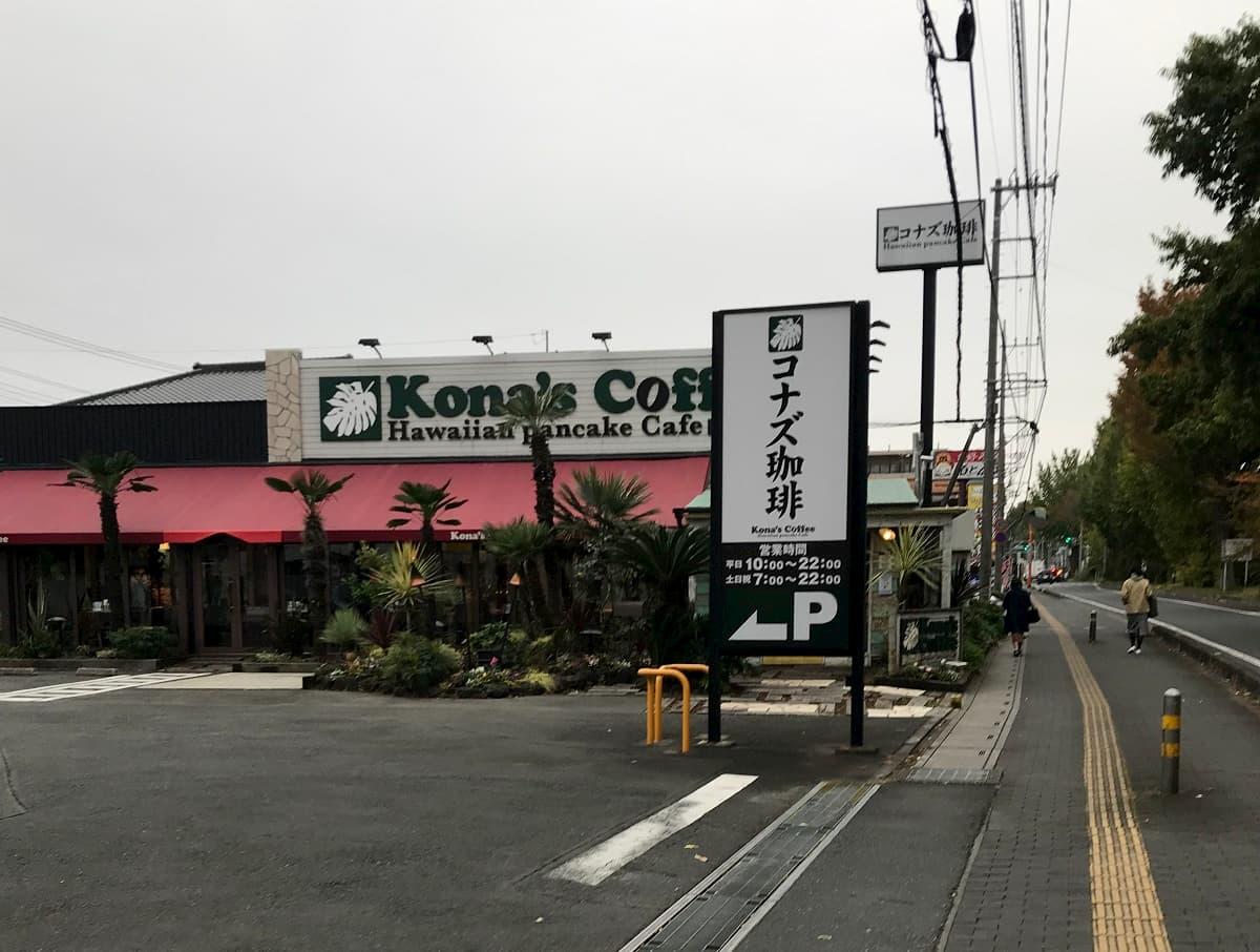 コナズ珈琲(Kona's Coffee)のバイト面接の内容