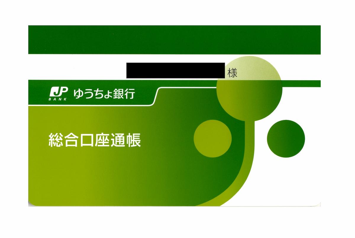 ゆうちょ銀行の通帳の表紙(表面)