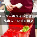 【例文】スーパーの品出し・レジバイトの志望動機