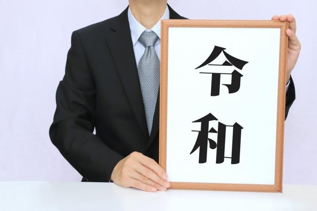 【履歴書】「令和元年」と「令和1年」どっちが間違い?