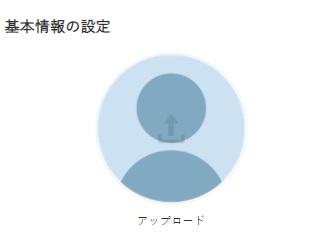 ゲームルームのプロフィール写真画面